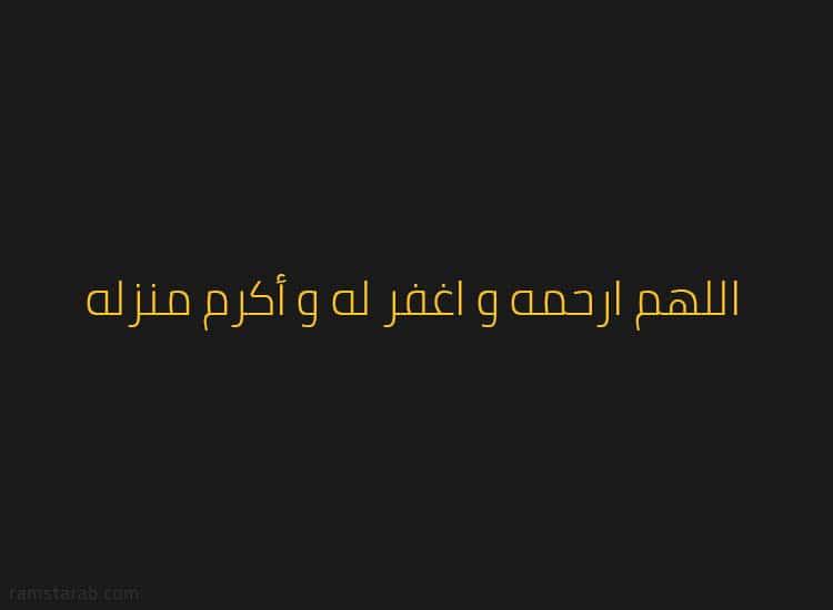 صورة دعاء للمتوفى اللهم ارحمه واغفر له
