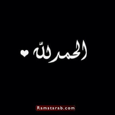 صور الحمدلله27