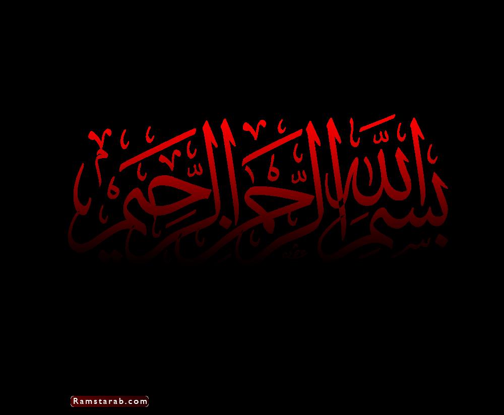 بسم الله  مزخرفة6