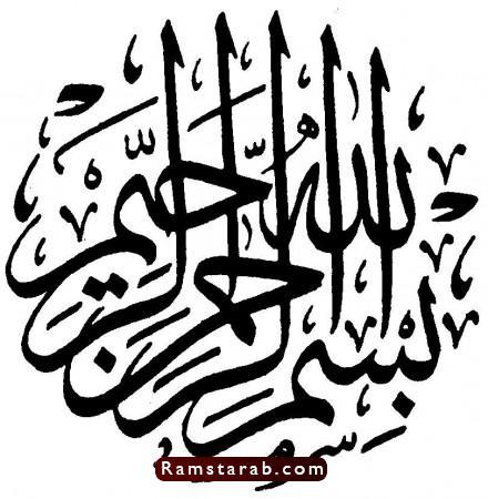 بسم الله  مزخرفة3