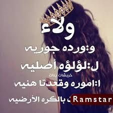 ولاء معنى اسم ولاء صور اسم ولاء رمسة عرب