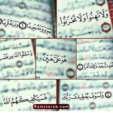 آيات قرآنية2