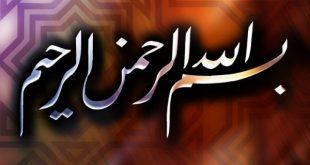 صور بسم الله الرحمن الرحيم22