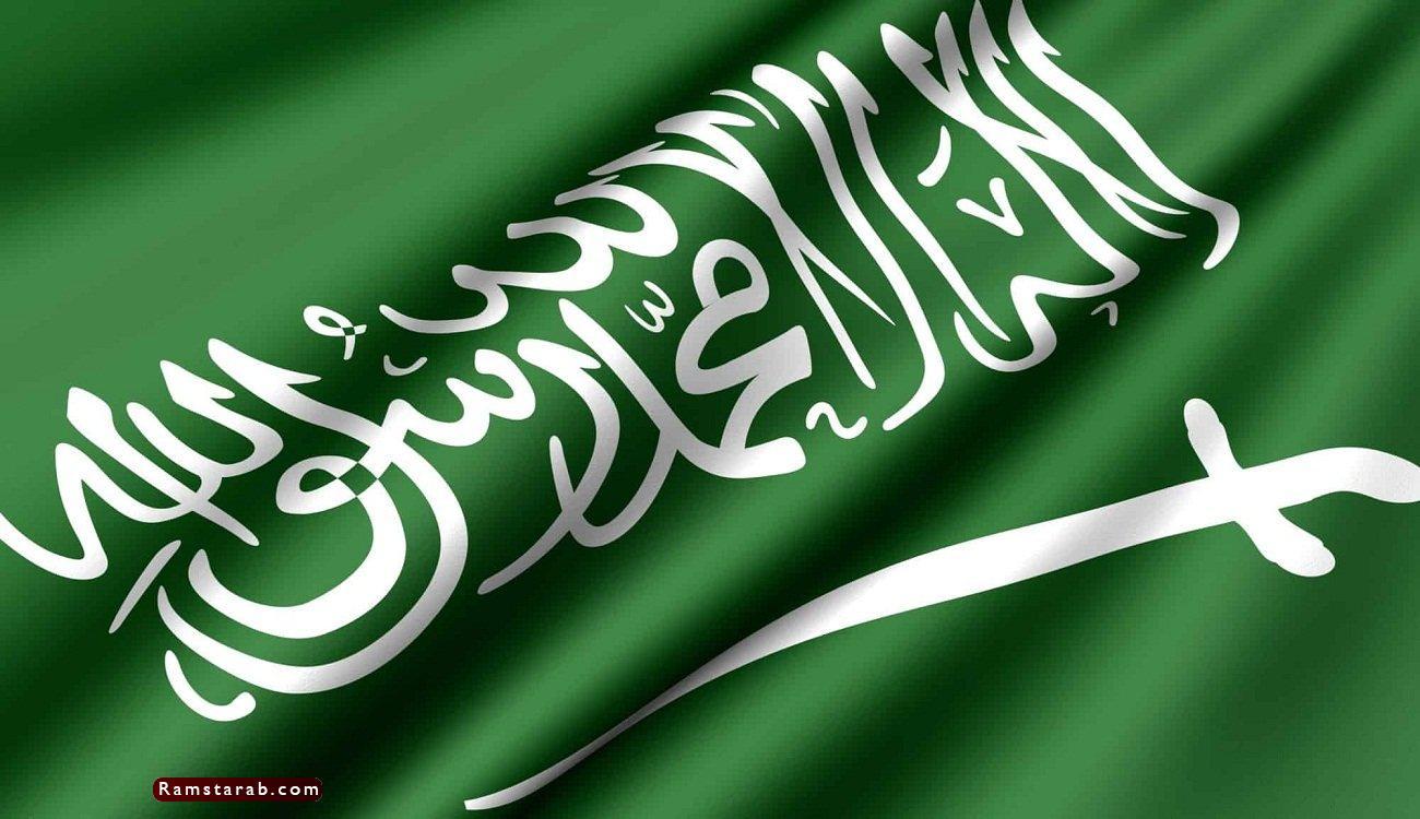 علم السعودية17