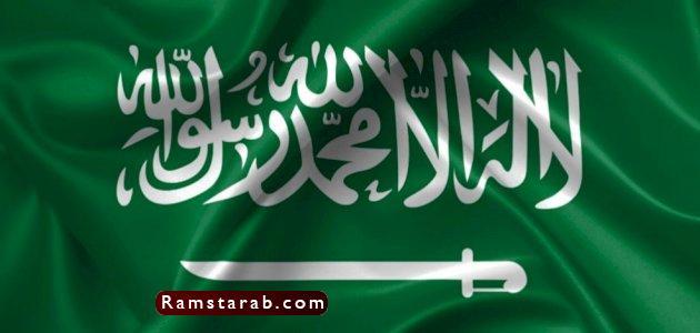 علم السعودية18
