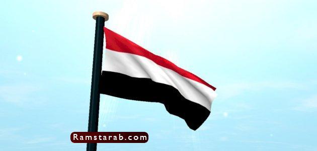 علم اليمن16