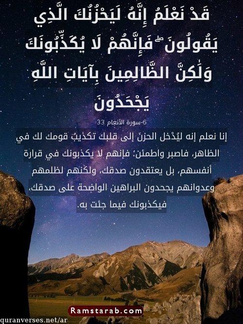 آيات قرآنية18