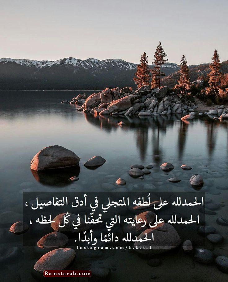 صور الحمدلله5