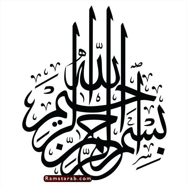 بسم الله  مزخرفة24
