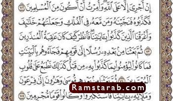 آيات قرآنية24