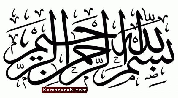 بسم الله  مزخرفة21