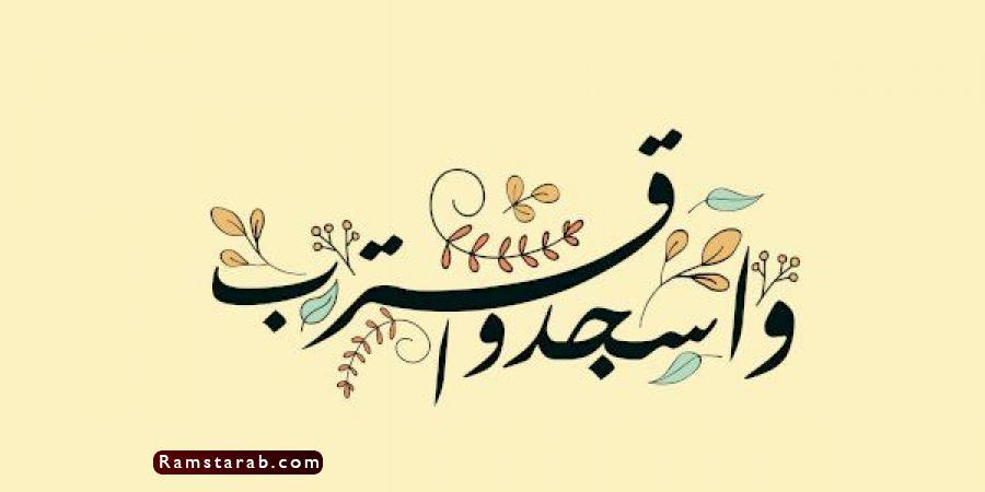 آيات قرآنية21