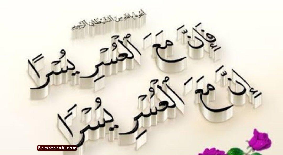 آيات قرآنية13