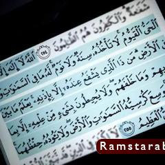 آيات قرآنية20
