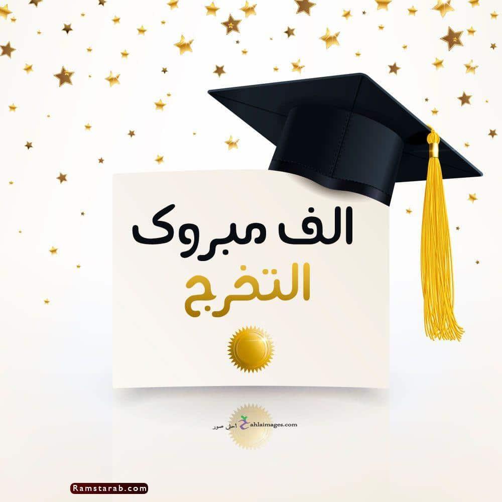 تهنئة بالتخرج14