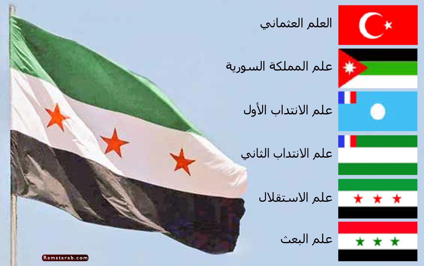 علم سوريا13