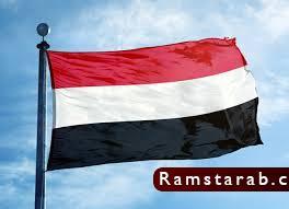 علم اليمن6