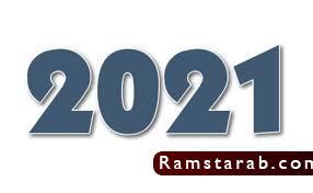 صور 2021  17