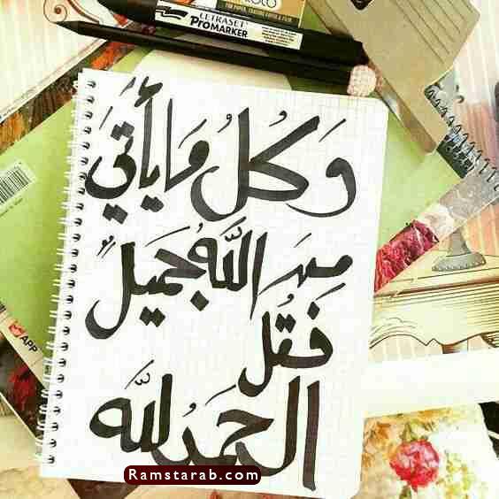 صور الحمدلله24