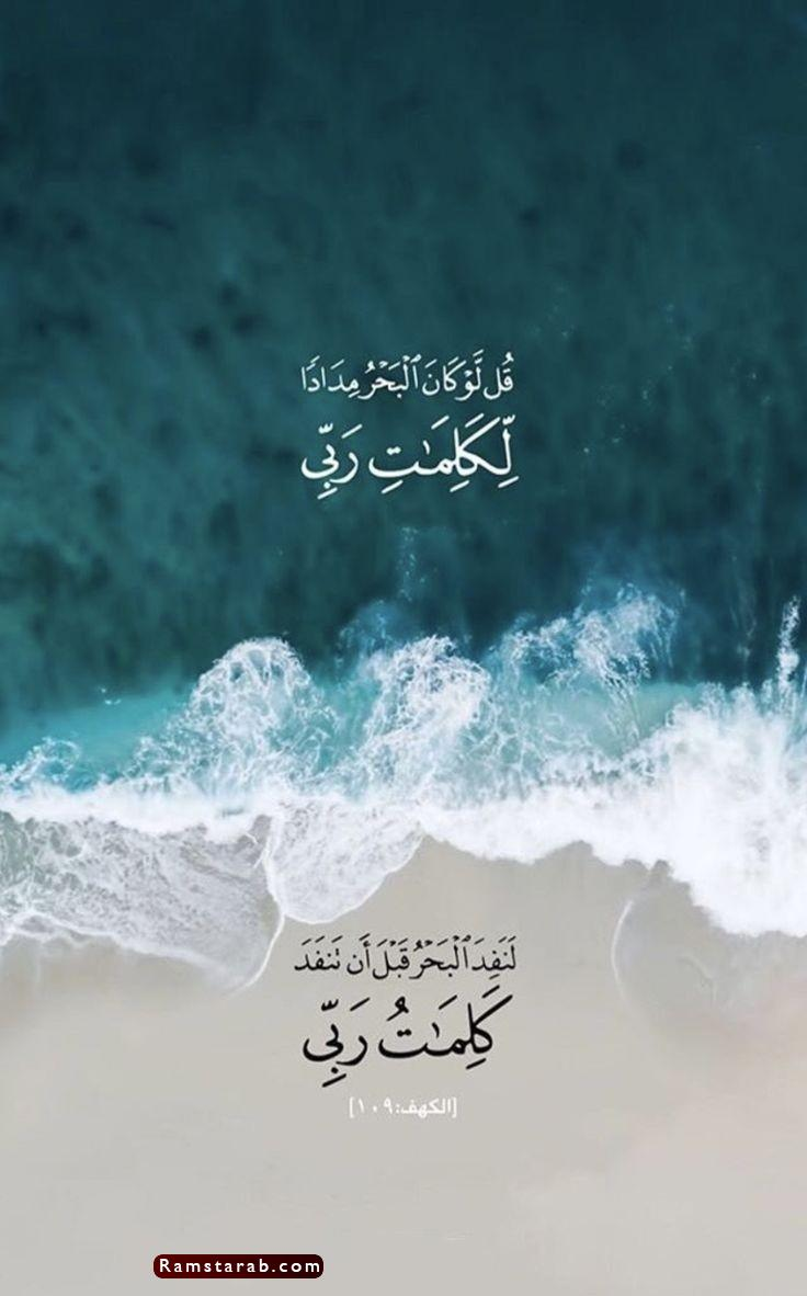 آيات قرآنية7