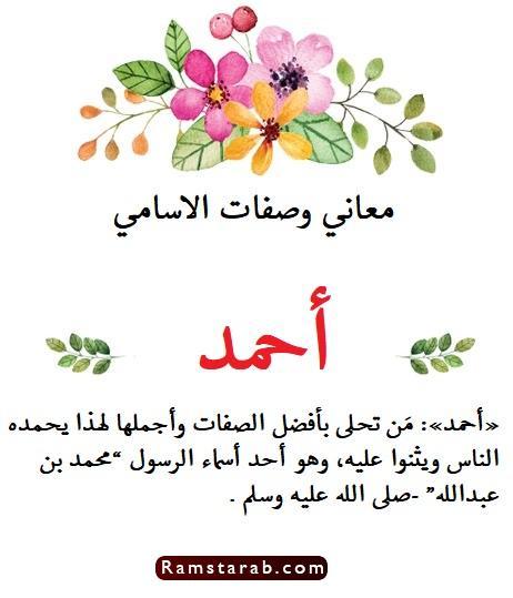 صور اسم أحمد8