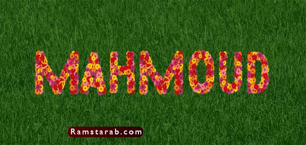 صور اسم محمود4