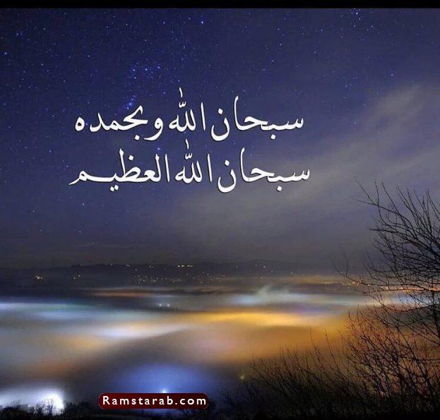 صور سبحان الله العظيم26