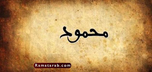 صور اسم محمود2
