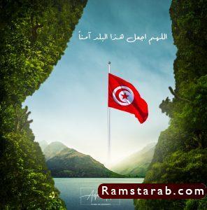 علم تونس6