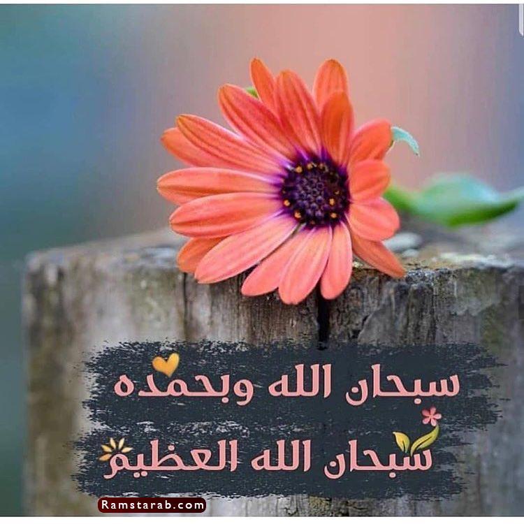 صور سبحان الله العظيم5