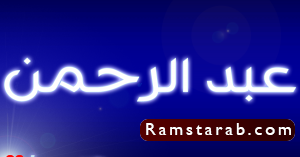 صور اسم عبد الرحمن4