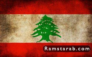 صور علم لبنان3