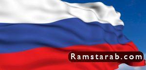 صور علم روسيا