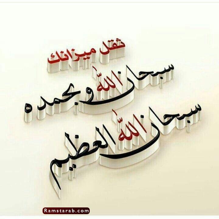 صور سبحان الله العظيم3