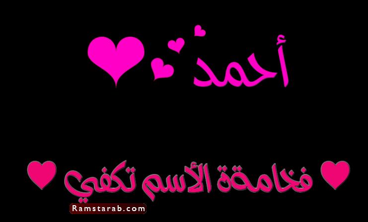 صور اسم أحمد5