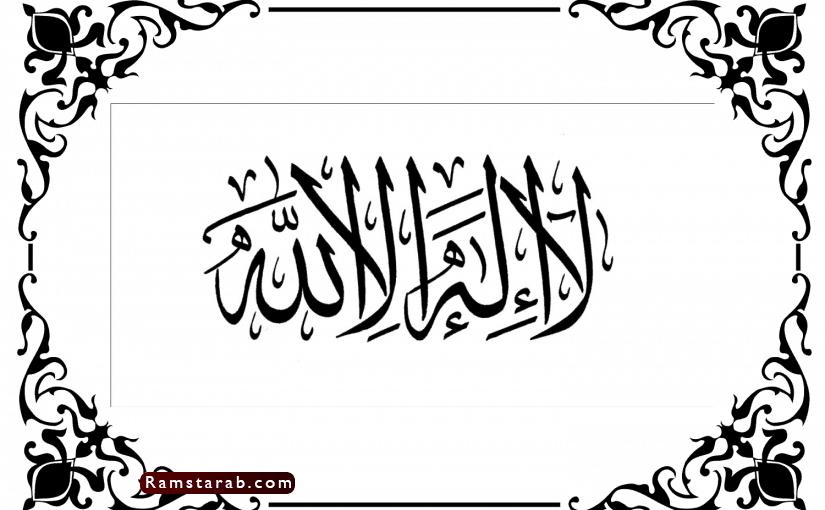 صور لا اله الا الله5