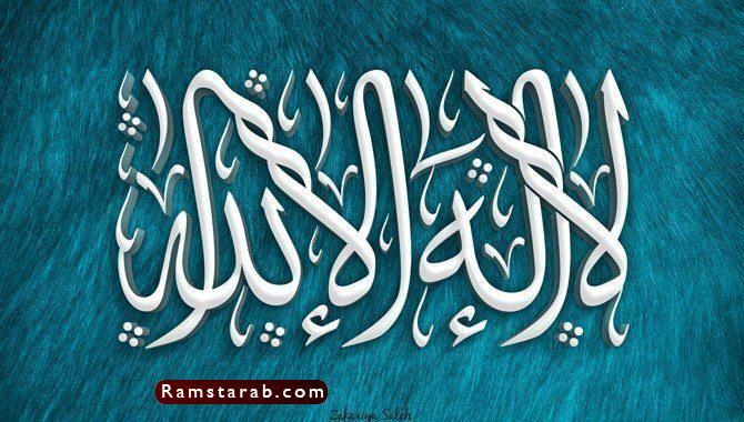 صور لا اله الا الله10