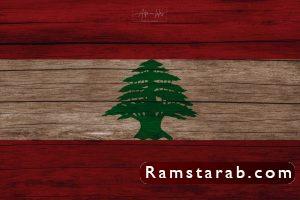 صور علم لبنان2