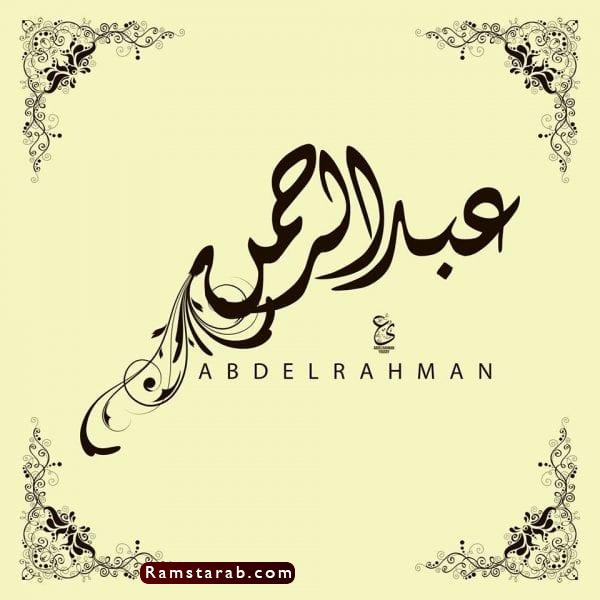 صور اسم عبد الرحمن3