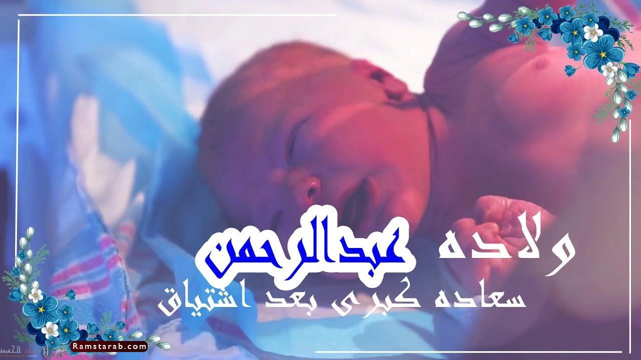 صور اسم عبد الرحمن2
