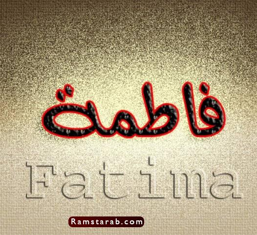 صور اسم فاطمة2