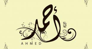 صور اسم أحمد2