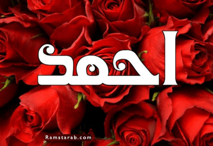 صور اسم أحمد3