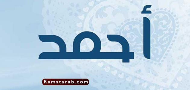 صور اسم أحمد4