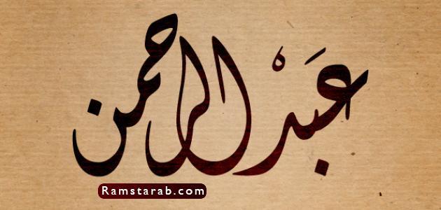 صور اسم عبد الرحمن