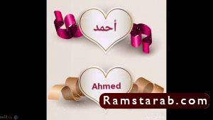 صور اسم أحمد