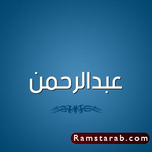 صور اسم عبد الرحمن25