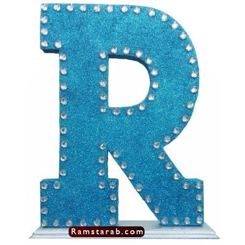 صور حرف r23
