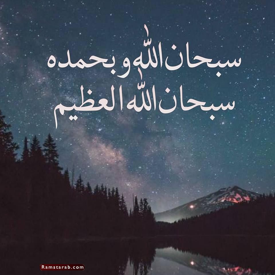صور سبحان الله العظيم21