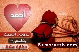 صور اسم أحمد26